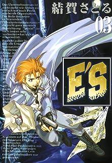 E'S 3巻 (デジタル版GファンタジーコミックスSUPER)