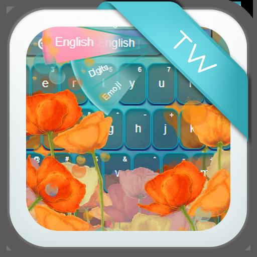 Blossom Field Keyboard
