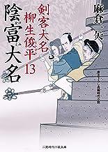 表紙: 陰富大名 剣客大名 柳生俊平 : 13 (二見時代小説文庫) | 麻倉 一矢