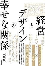 表紙: 経営とデザインの幸せな関係 | 中川 淳