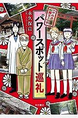 「カルラ舞う!」式 パワースポット巡礼 Kindle版