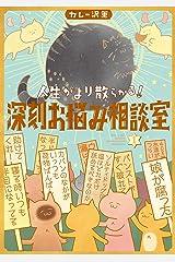 人生がより散らかる!深刻お悩み相談室(1) (ビッグコミックススペシャル) Kindle版