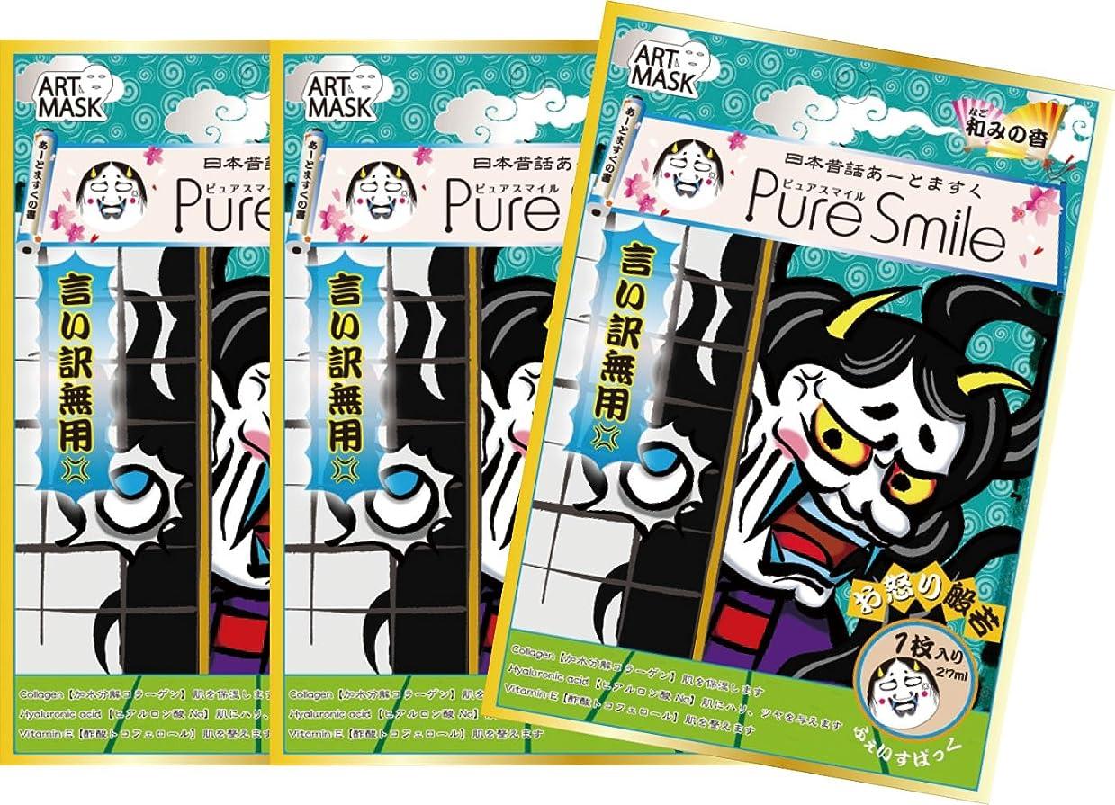 議論する文芸スピーカーピュアスマイル 『日本昔話あーとますく』(お怒り般若/なごみの香)3枚セット