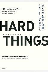 HARD THINGS 答えがない難問と困難にきみはどう立ち向かうか Kindle版