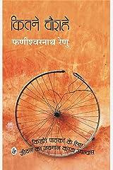 Kitne Chaurahe - Hindi Paperback