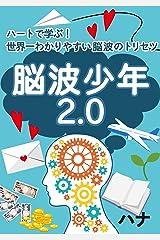 脳波少年2.0 : 「瞑想」「マインドフルネス」「α波」「波動」よりも、たった一つの大切なこと。 (モミアゲ文庫) Kindle版