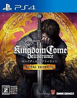 キングダムカム・デリバランス ロイヤルエディション - PS4 【CEROレーティング「Z」】