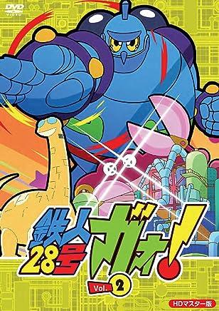 鉄人28号 ガオ! Vol.2 [DVD]