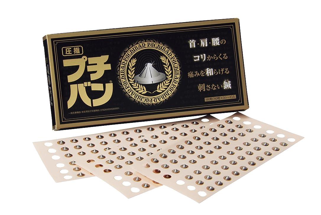 虐殺要求抹消一般医療機器 家庭用貼付型接触粒 プチバン 180粒入 黒金パッケージ