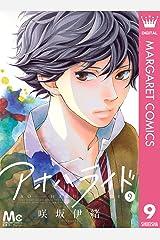 アオハライド 9 (マーガレットコミックスDIGITAL) Kindle版
