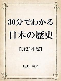 30分でわかる日本の歴史【改訂4版】: 日本史の流れをスッキリ理解できる「新発想の歴史ガイドブック」...