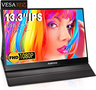 モバイルモニター 13.3インチ [VESA対応] ポータブルディスプレイ ゲーミングモニター PC用 IPS液晶パネル HDR支持 1920x1080FHD 4mm狭額縁 178°広角視野 USB Type-C/標準HDMI/保護カバー兼スタ...
