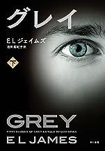 表紙: グレイ 下 (早川書房) | E L ジェイムズ