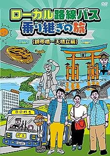 ローカル路線バス乗り継ぎの旅 錦帯橋~天橋立編 [DVD]