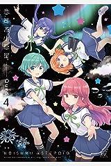 恋する小惑星(アステロイド) 4巻 (まんがタイムKRコミックス) Kindle版