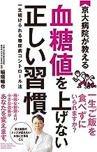 表紙: 京大病院が教える 血糖値を上げない正しい習慣 | 稲垣暢也