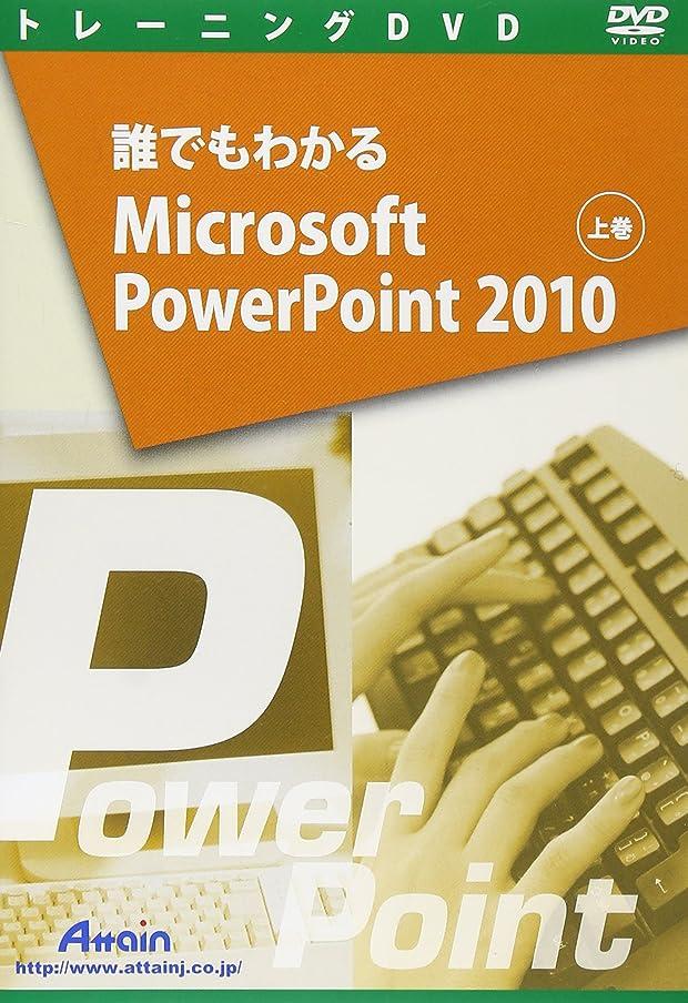 リンケージエトナ山受け入れ誰でもわかるMicrosoft PowerPoint 2010 上巻