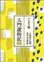 表紙: ハンディ版 入門歳時記 新版 | 俳句文学館