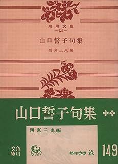 山口誓子句集 (1952年) (角川文庫〈第425〉)