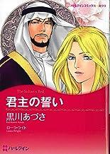 君主の誓い (ハーレクインコミックス・キララ)