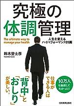 表紙: 究極の体調管理 人生を変えるハイパフォーマンス計画 | 鈴木登士彦