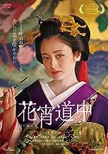 Hanamichi Michi JAPANESE EDITION