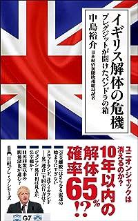 イギリス解体の危機 ブレグジットが開けたパンドラの箱 (日経プレミアシリーズ)