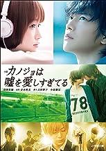 表紙: 小説 カノジョは嘘を愛しすぎてる   豊田美加