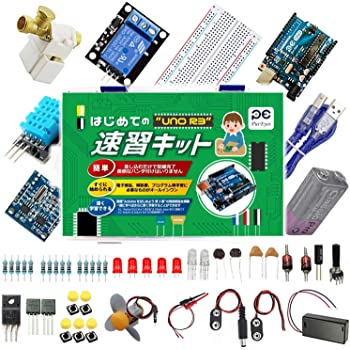 PurEyes Arduinoをはじめよう第3版対応 電子工作スターターキット-PDF教本ダウンロード特典付き