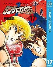表紙: リングにかけろ1 17 (ジャンプコミックスDIGITAL) | 車田正美