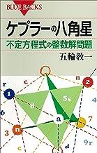 表紙: ケプラーの八角星 不定方程式の整数解問題 (ブルーバックス) | 五輪教一