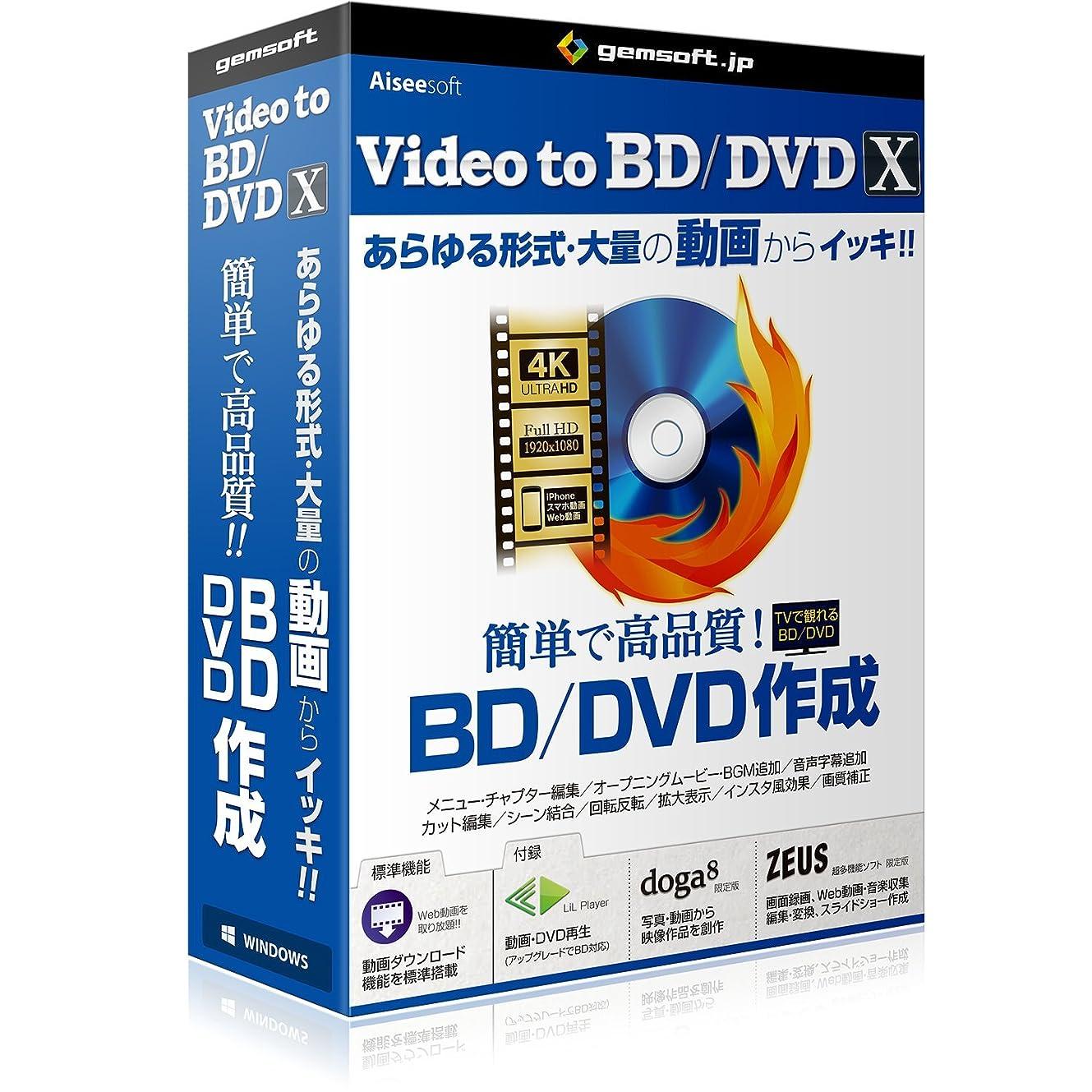 心のこもったネット愛情Video to BD/DVD X ~高品質なBD/DVDを簡単作成 | ボックス版 | Win対応