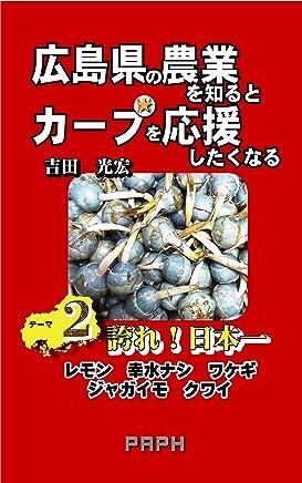 広島県の農業を知るとカープを応援したくなるテーマ2誇れ!日本一