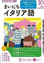 表紙: NHKラジオ まいにちイタリア語 2020年 10月号 [雑誌] (NHKテキスト)   NHK出版 日本放送協会