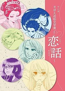 マンガ さばえ近松文学賞~恋話(KOIBANA)~ (BoBoBooks)
