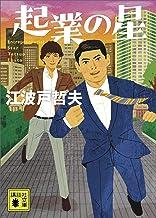 表紙: 起業の星 (講談社文庫) | 江波戸哲夫