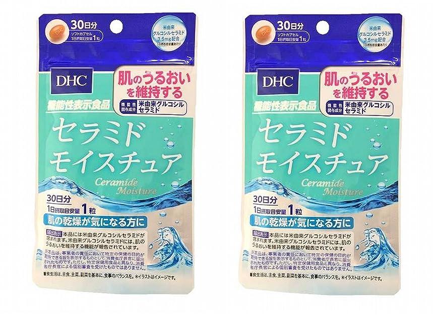 主婦適切な食べるDHC セラミドモイスチュア 30日分 30粒 × 2袋