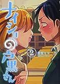ナイショの戸黒さん 2巻[完] (BUNCH COMICS)