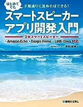 表紙: スマートスピーカーアプリ開発入門 3大スマートスピーカー Amazon Echo Google Home LINE Clova対応 | 高馬宏典