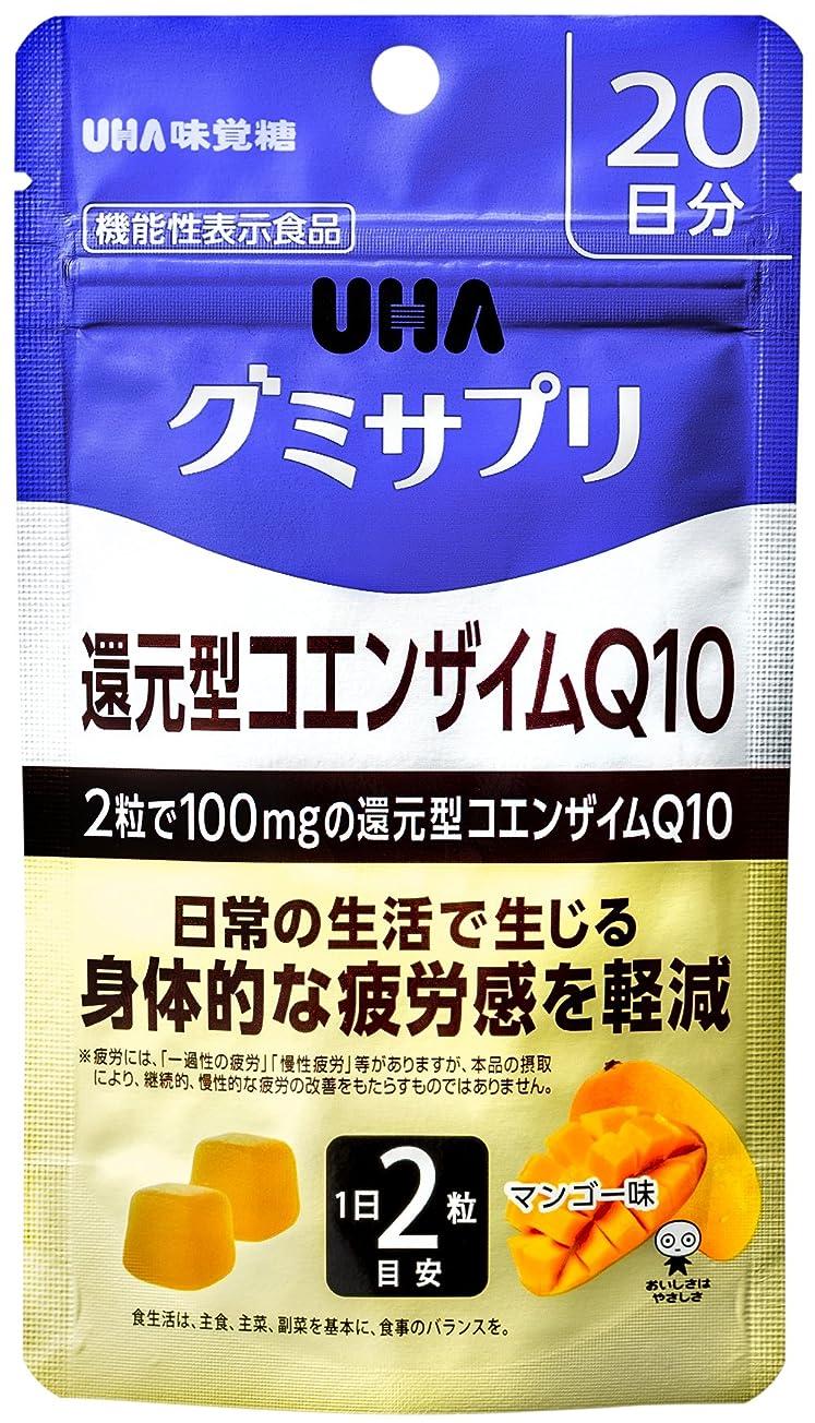ポスター黒パットUHAグミサプリ 還元型コエンザイムQ10 マンゴー味 スタンドパウチ 40粒 20日分 [機能性表示食品]