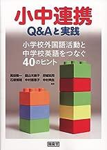 小中連携Q&Aと実践‐小学校外国語活動と中学校英語をつなぐ40のヒント