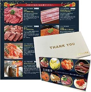 グルメ ギフト Thank you box ギフト券 美食撰華 樹 旬 の 味覚 を お取寄 美食うまいもん市場