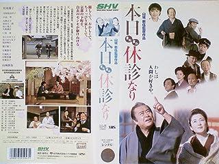 本日またまた休診なり[VHS]