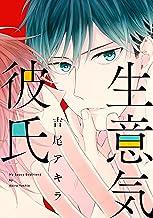 表紙: 生意気彼氏 (Bs-LOVEY COMICS)   吉尾 アキラ