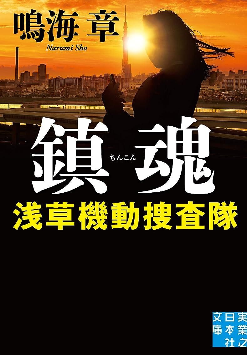 下位いろいろ平らにする鎮魂 浅草機動捜査隊 (実業之日本社文庫)