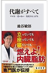 代謝がすべて やせる・老いない・免疫力を上げる (角川新書) Kindle版