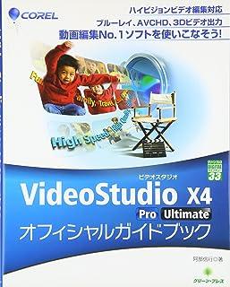VideoStudio X4 Pro/Ultimateオフィシャルガイドブック (グリーン・プレスデジタルライブラリー)