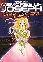 表紙: ジョセフへの追想 (フラワーコミックス) | 渡辺多恵子