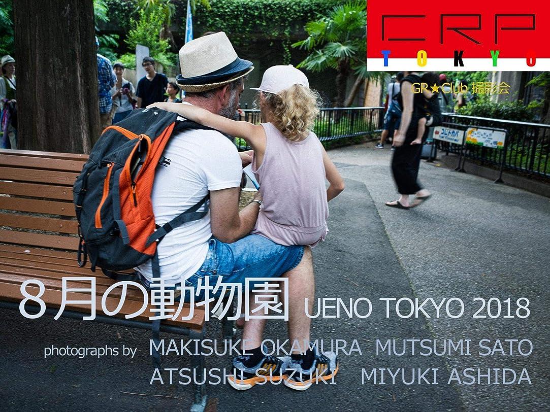 邪魔代替恐れ写真集 CRP JAPAN UENO 8月の動物園 -Zoo of August-  2018 GR☆Club