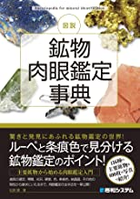 表紙: 図説 鉱物肉眼鑑定事典 | 松原聰